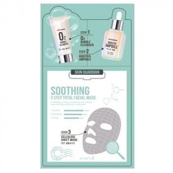 Трехшаговая успокаивающая маска для лица