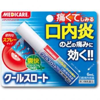 Спрей от боли в горле с азуленом