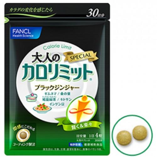 FANCL Calorie Limit Karo (Лимит калорий Каро) 120 таблеток на 30 дней