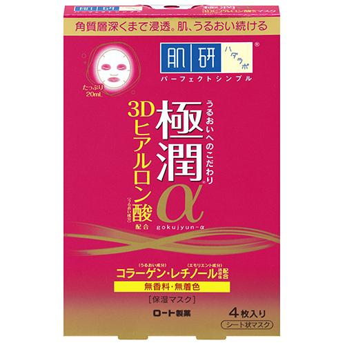 Маска для лица GOKUJYUN ALFA с ретинолом и альфа-липоевой кислотой