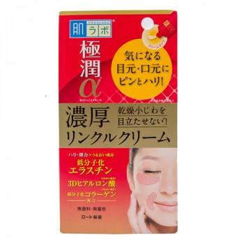 Крем для лица GOKUJYUN ALFA для области вокруг глаз и носогубных складок