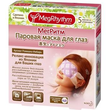 Паровая маска для глаз MegRhythm Ромашка - имбирь 5 шт