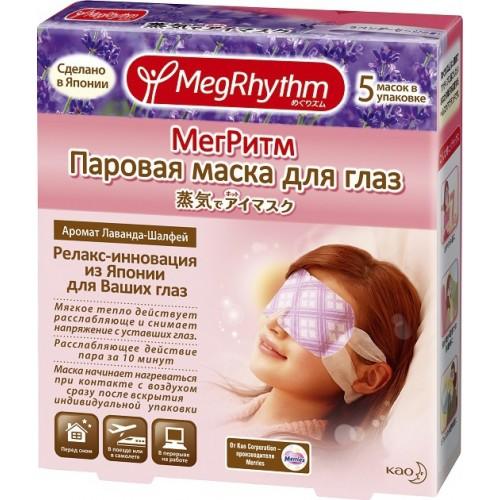 Паровая маска для глаз MegRhythm Лаванда - шалфей 5 шт