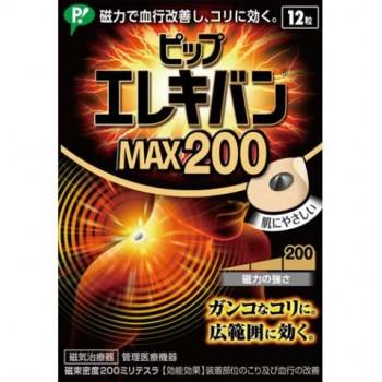 Магнитный пластырь PIP 200MAX (12 штук)