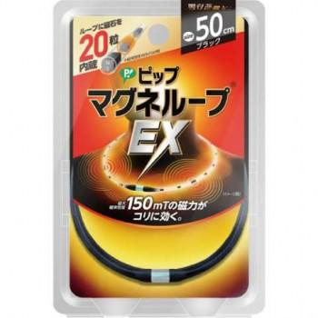 Магнитное ожерелье MagneLoop EX (черное 50см)