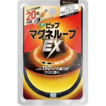 Магнитное ожерелье MagneLoop EX (черное 60см)