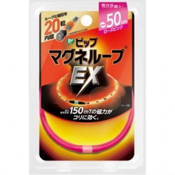 Магнитное ожерелье MagneLoop EX (розовое 50см)
