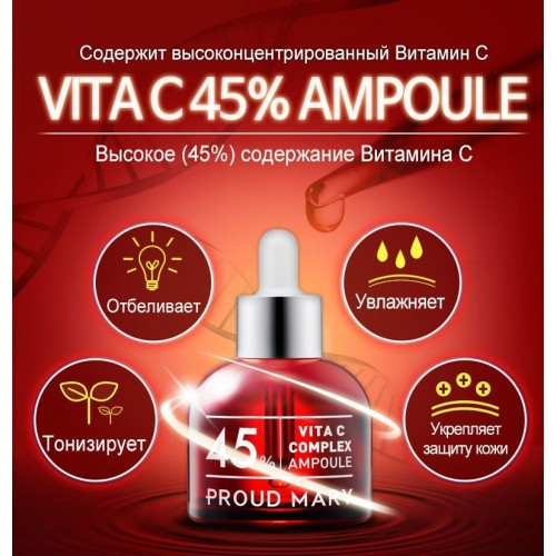 Комплекс с витамином С 45% в ампуле