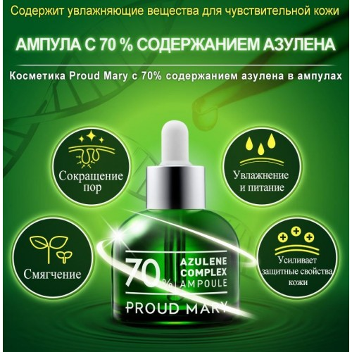 Комплекс азулена 70% в ампуле