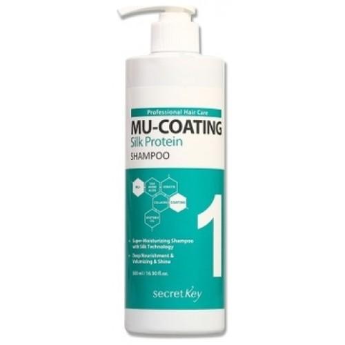 Шампунь для волос с шелковыми протеинами Mu-Coating Silk Protein Shampoo