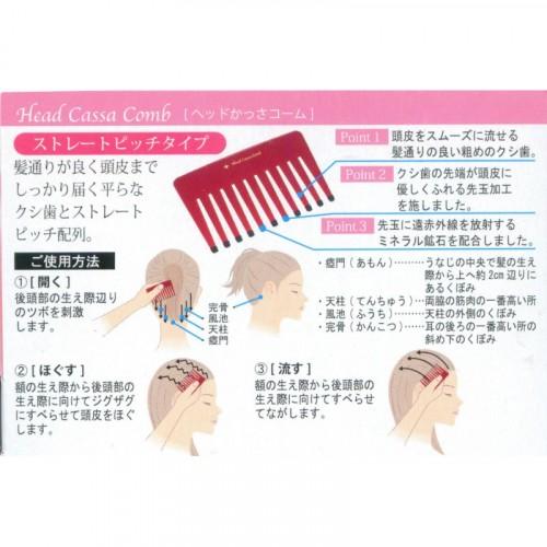 Гребень для волос и массажа кожи головы
