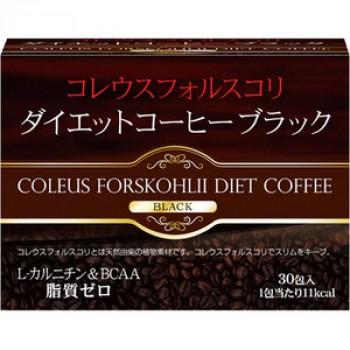 Кофе для похудения и увеличения метаболизма Yuwa Coleus Forskohlii Diet coffee